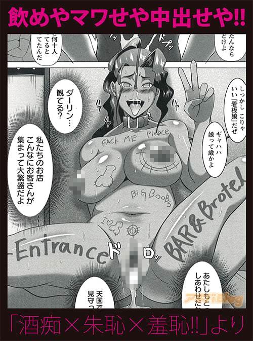 クロFn「酒痴×朱恥×羞恥!!」