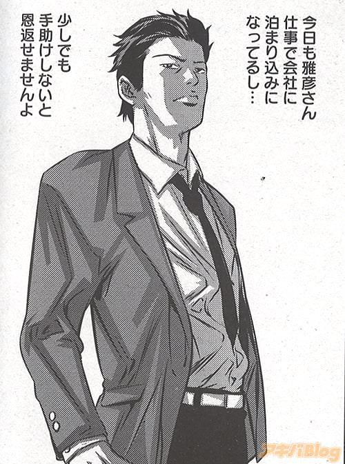 鬼窪浩久「背徳への階段」
