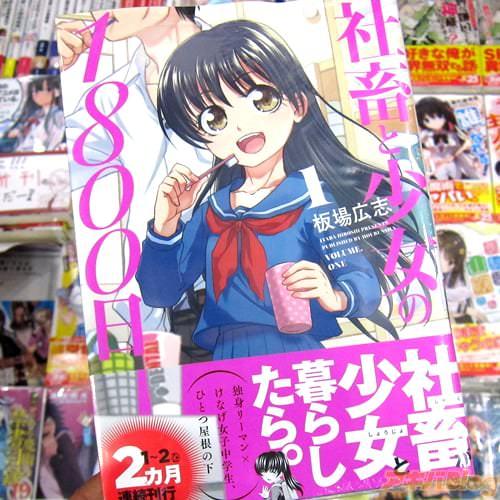板場広志氏のコミックス「社畜と少女の1800日」1巻