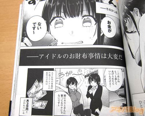 「(大手以外の事務所や地下アイドルの給料の平均は月3万円と言われている)」