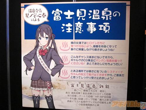 富士見温泉の注意事項