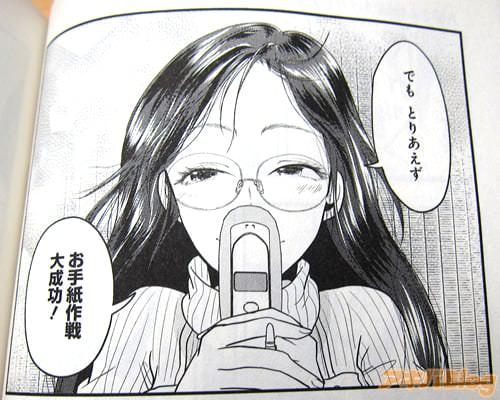 「でもとりあえず お手紙作戦大成功!」