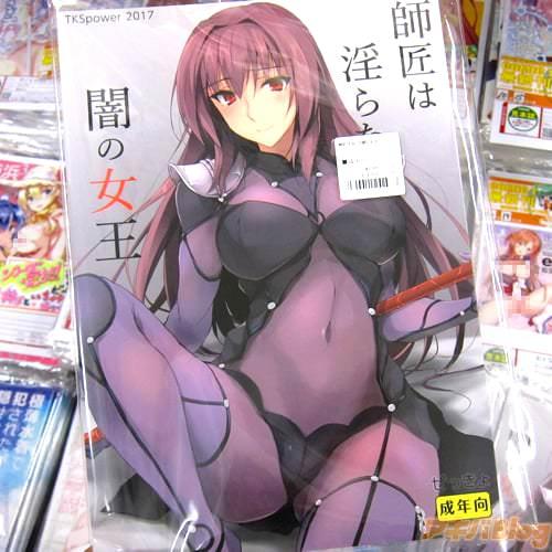 サークルTKSpower(ぜっきょ氏)のCOMIC1☆12新刊・FGOスカサハ同人誌「師匠は淫らな闇の女王」