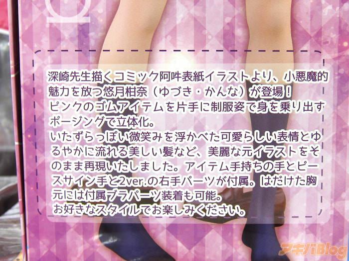 巨乳美少女「悠月柑奈」手办。深崎暮人插画的立体化- ACG17.COM