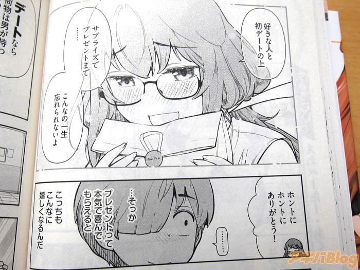 美少女化漫画《ちょろこいぞ!休刊さん》「工口杂志的印象角色意想不到的实体化!」- ACG17.COM
