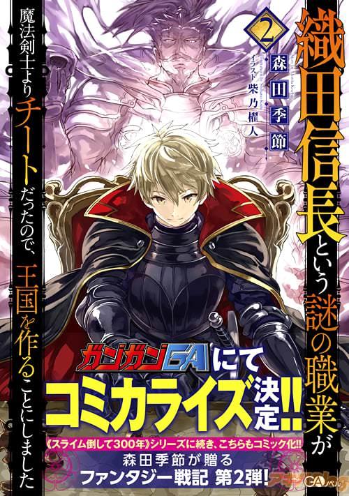 著:森田季節、イラスト:柴乃櫂人「織田信長という謎の職業が魔法剣士よりチートだったので、王国を作ることにしました2」