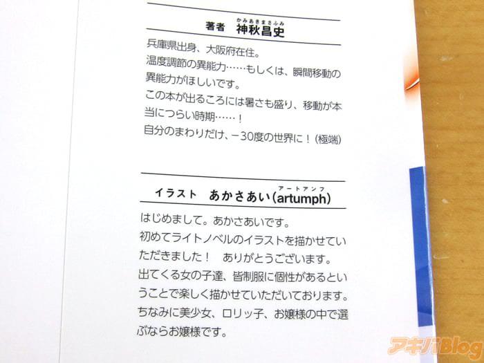 """角川Sneaker文库 Outside・Academia/アウトサイド・アカデミア!!「异能×""""欺诈""""引导《留级组》!」 - ACG17.COM"""
