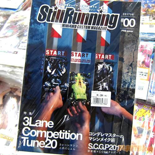 サークルタキコミゴハン「Still Running」