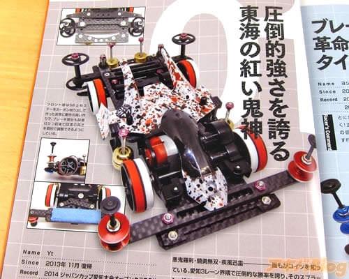 特集「3レーンマシンこれくしょん」ThunderShot Mk.II FM VS chassis