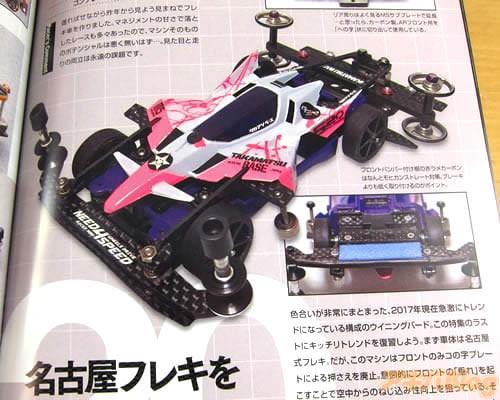 Winning Bird Formula MS chassis