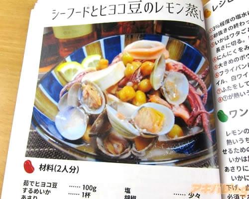 シーフードとヒヨコ豆のレモン蒸し