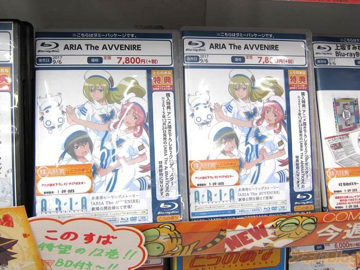 """剧场动画""""ARIA The AVVENIRE""""BD「来啊,一起再次来领略未来」 - ACG - ACG17.COM"""