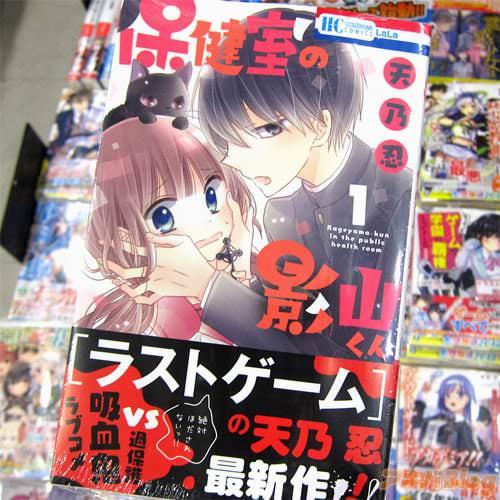 天乃忍氏のコミックス「保健室の影山くん」1巻