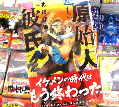 北福佳猫氏のコミックス「原始人彼氏」1巻