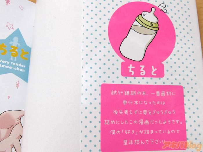 特别温柔的天江酱/とっても优しいあまえちゃん!「对巨乳JS尽情撒娇的新感觉喜剧」 - ACG17.COM