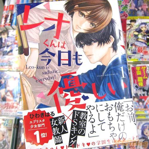ひわきはる氏のコミックス「レオくんは今日も優しい」1巻