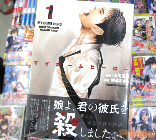 原作:山川直輝、漫画:朝基まさし「マイホームヒーロー」1巻