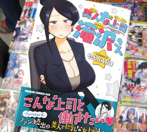 やんBARU氏のコミックス「美人女上司滝沢さん」