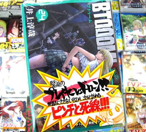 井上淳哉氏のコミックス「BTOOOM!」24巻