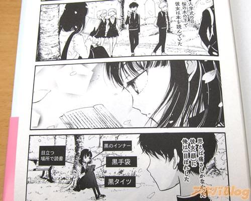 「桜の木の下で彼女は本を読んでいた。思えば痛さしかなかった彼女(顔)に俺は一目ぼれした」