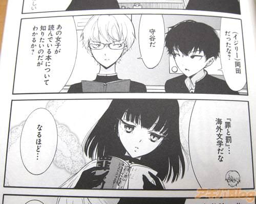 「あの女子が読んでいる本について知りたいのだが、わかるか?」「罪と罰…海外文学だな」