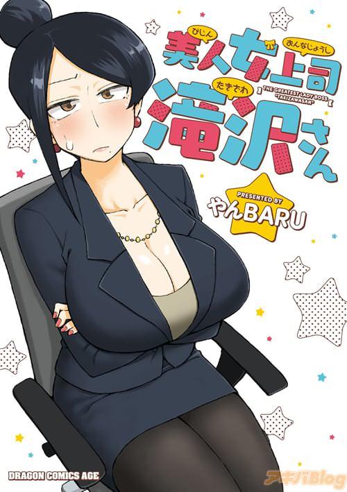 やんBARU「美人女上司滝沢さん」