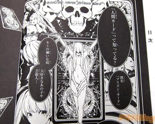 「人間カードって知ってる?簡単に言えば、人間を牢獄に閉じ込める不思議なカード」