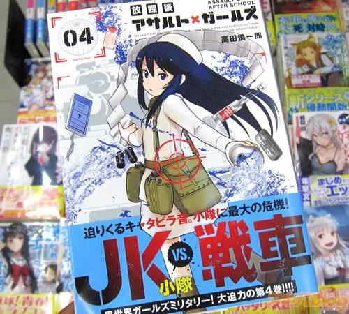 高田慎一郎氏のコミックス「放課後アサルト×ガールズ」4巻