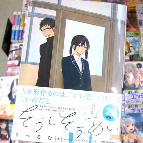りべるむ氏のコミックス「そうしそうあい」4巻