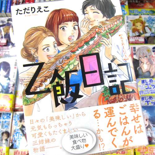 ただりえこ氏のコミックス「乙飯日記」