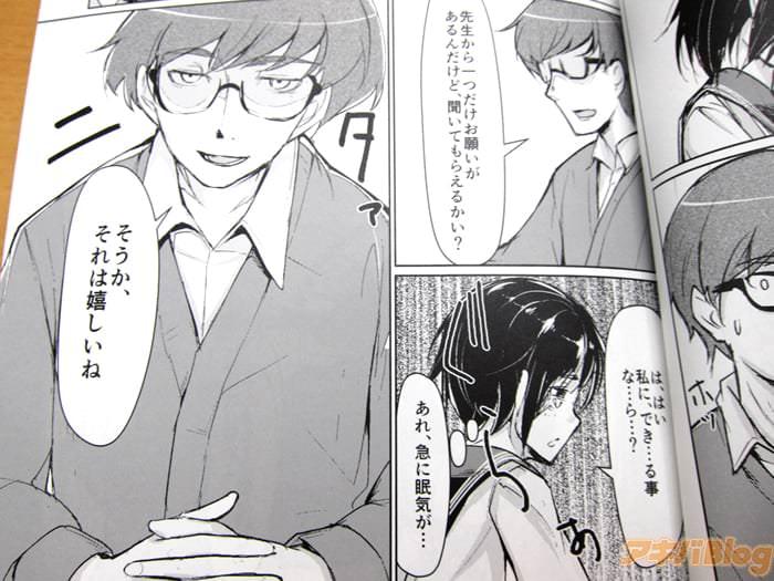 创作紧缚同人志 莲华草「腼腆的朴素女生被紧缚」 - ACG17.COM