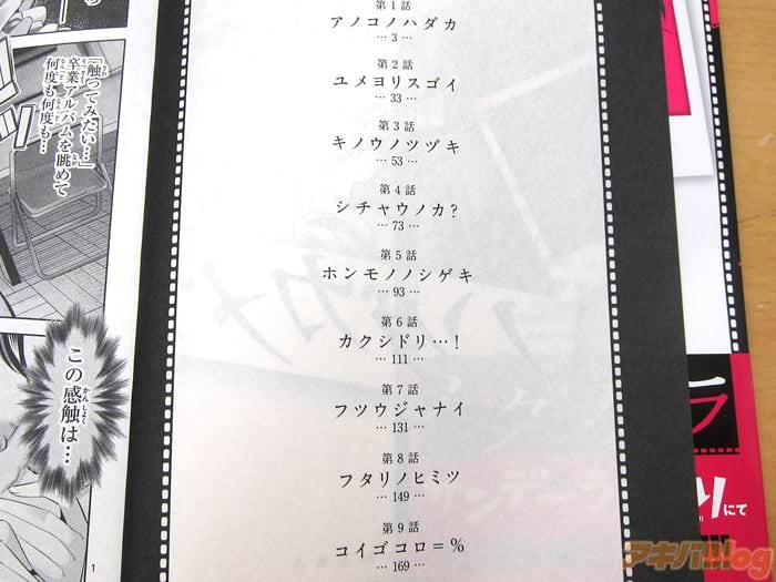 不可思议的相机恋物语 裸体相机/ハダカメラ第1卷「给喜欢的女生拍照,结果全裸显像 - ACG17.COM