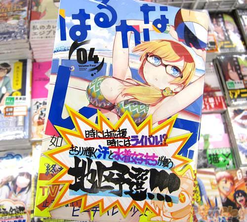如意自在氏の女子高生ビーチバレー漫画「はるかなレシーブ」4巻