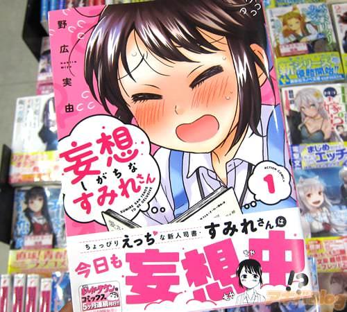 野広実由氏のコミックス「妄想しがちなすみれさん」1巻