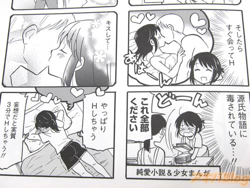 「(そしたらすぐ会ってH、源氏物語に毒されている…!やっぱりHしちゃう、妄想だと実質3分でHしちゃう!)」
