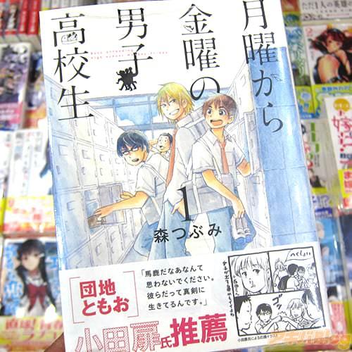 森つぶみ氏のコミックス「月曜から金曜の男子高校生」1巻