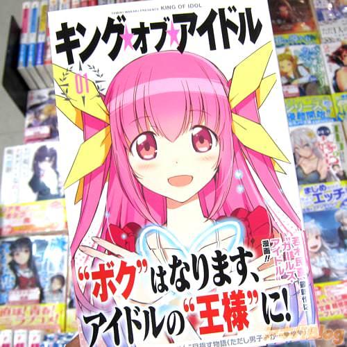 若木民喜 キング・オブ・アイドル第1卷「めざせ、てっぺん!ガールズ・アイドル物语!」 - ACG17.COM