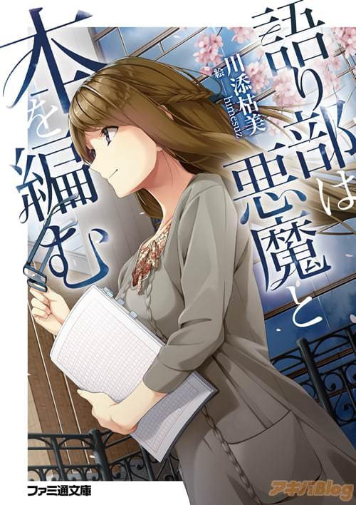 著:川添枯美、イラスト:himesuz「語り部は悪魔と本を編む」