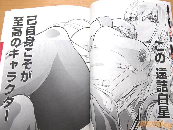 圏外漫画第1卷「残念×傲娇=残娇诞生 今日也是不画的漫研一天!」 - ACG17.COM