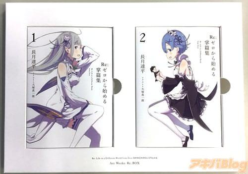 2冊の特典小説「Re:ゼロから始める掌篇集1、2」が同梱!