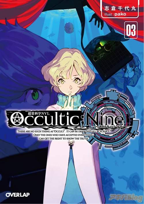 著:志倉千代丸、イラスト:pako「Occultic;Nine(3) -オカルティック・ナイン-」