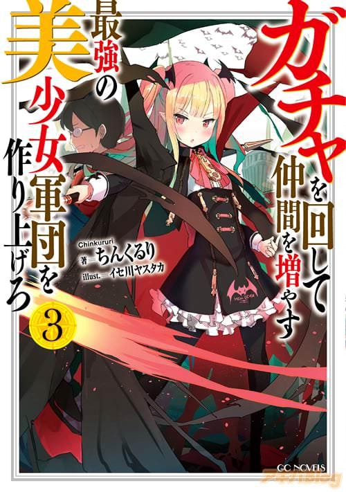 著者:ちんくるり、イラスト:イセ川ヤスタカ「ガチャを回して仲間を増やす 最強の美少女軍団を作り上げろ3」