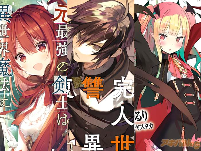 【专栏】 9月刊行的GC NOVELS、网络小说大赏金赏受奖作 - ACG17.COM