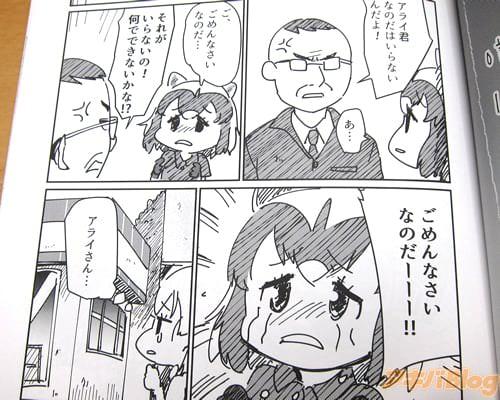 アルバイト中、店長に叱られるアライさん