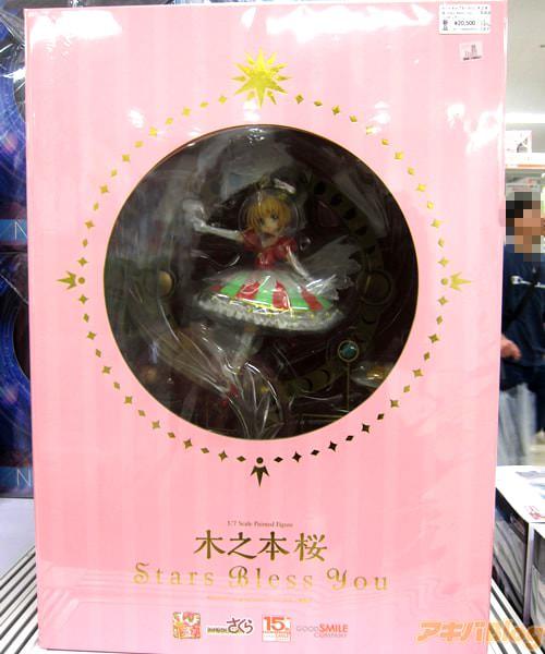 グッドスマイルカンパニーから「カードキャプターさくら 木之本桜 Stars Bless You」フィギュア発売