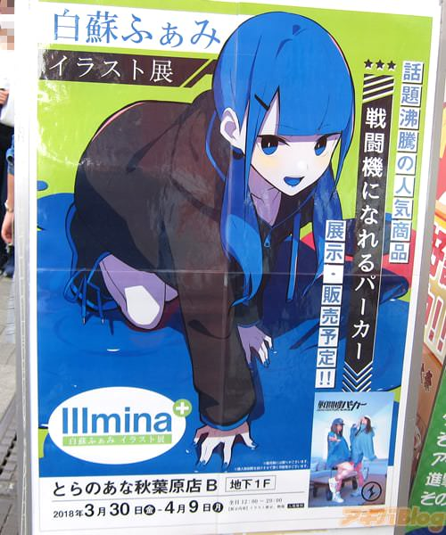 白蘇ふぁみ氏の初個展「白蘇ふぁみイラスト展 Illumina+」とら秋葉原店Bで3月30日から開催