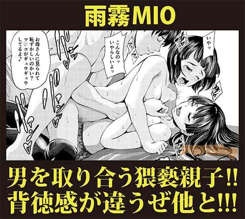 雨霧MIO 男を取り合う猥褻親子!背徳感が違うぜ他と!