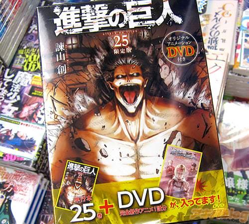 諫山創「進撃の巨人」25巻限定版