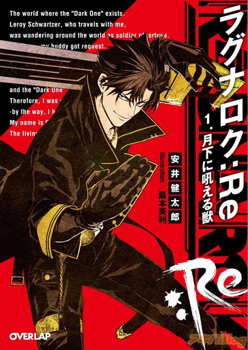 著:安井健太郎 イラスト:巖本英利「ラグナロク:Re 1.月下に吼える獣」