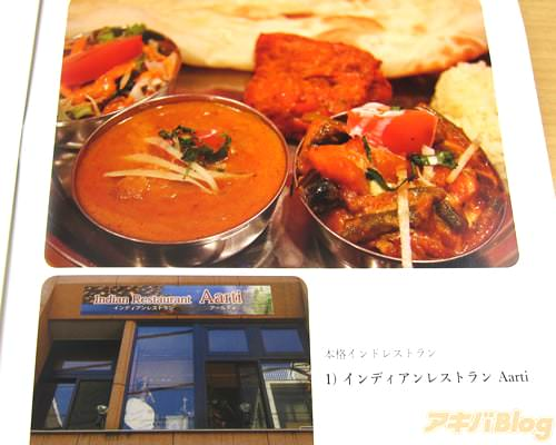 インディアンレストラン Aarti